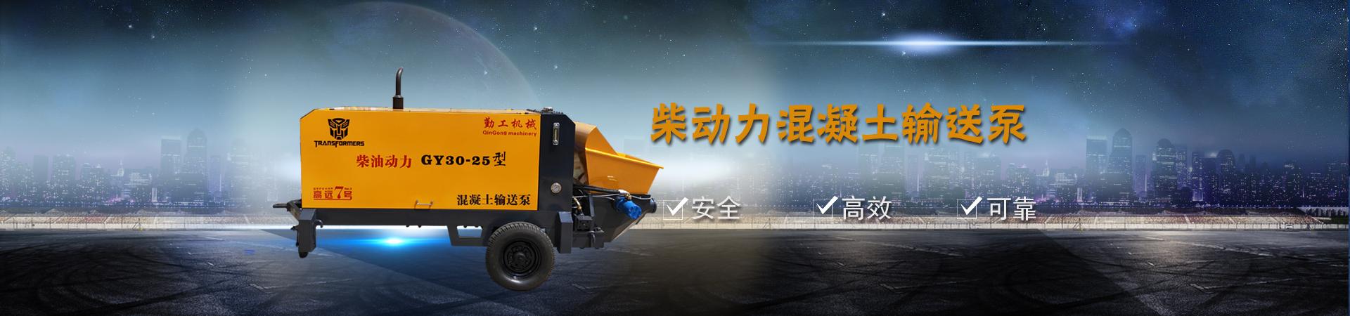 新型卧式砂浆输送泵